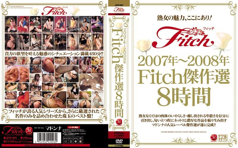 熟女、村上涼子(中村りかこ、黒木菜穂)出演のH無料動画像。2007年~2008年Fitch傑作選8時間