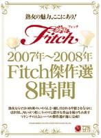 2007年〜2008年Fitch傑作選8時間 ダウンロード