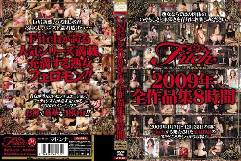 水着の人妻、加山なつこ出演のH無料熟女動画像。Fitch2009年全作品集8時間