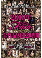 (jfb00015)[JFB-015] 2010年Fitch全作品集12時間 ダウンロード