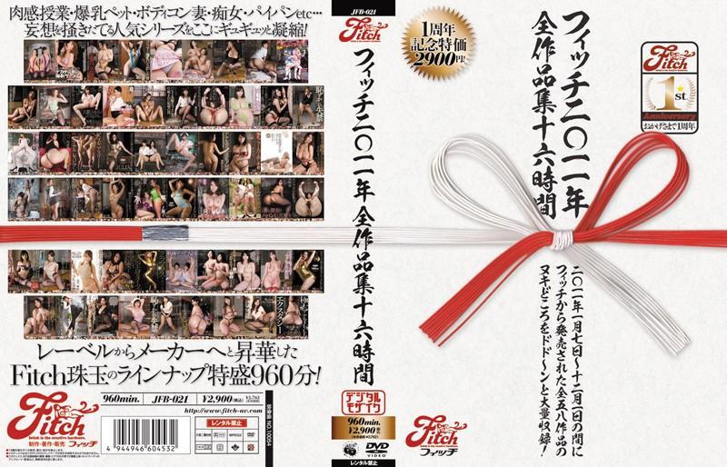 (jfb00021)[JFB-021] Fitch2011年全作品集16時間 ダウンロード