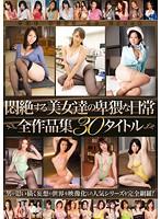 悶絶する美女達の卑猥な日常 全作品集30タイトル ダウンロード
