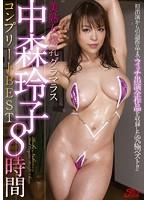 「美熟女爆乳グラマラス 中森玲子コンプリートBEST8時間」のパッケージ画像