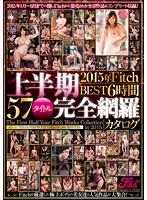 2015年Fitch上半期 BEST6時間57タイトル完全網羅カタログ