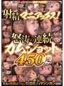 射精マニアックス!怒涛の連続カムショット450発