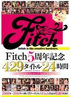Fitch5周年記念 429タイトル24時間 ダウンロード