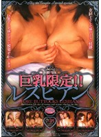 (jfwv001)[JFWV-001] 巨乳限定!! レズビアン ダウンロード