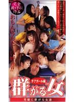 (jgc005)[JGC-005] 群がる女 チアガール編 ダウンロード