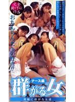 (jgc007)[JGC-007] 群がる女 ナース編 ダウンロード