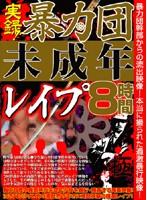 (jgfx001)[JGFX-001] 実録!暴力団 未成年レイプ ダウンロード
