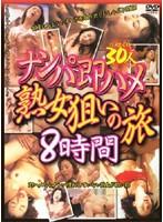 (jhux001)[JHUX-001] ナンパ即ハメ 熟女狙いの旅 8時間 ダウンロード