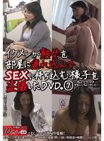 イケメンが熟女を部屋に連れ込んでSEXに持ち込む様子を盗撮したDVD。 7〜強引にそのまま中出ししちゃいました〜