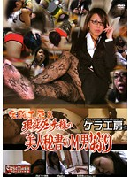 (jkcm00008)[JKCM-008] 実験工房vol.8〜現役ダンサー様の 美人秘書のM男なぶり ダウンロード