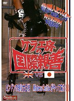 ケラ工房の国際親善 黒人ミストレス VS 小さな日本人奴隷2匹 ダウンロード