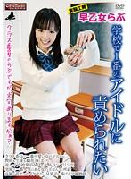 「実験工房 早乙女らぶ 学校で1番のアイドルに責められたい」のパッケージ画像