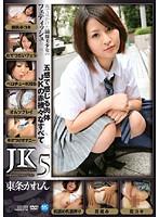 (jkfv001)[JKFV-001] JK5 東条かれん ダウンロード