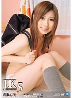 JK5 成瀬心美