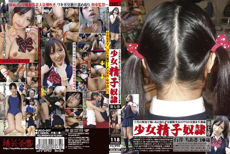 学校にて、美少女、石井ちあき出演の奴隷無料ロリ動画像。少女精子奴隷 第七巻