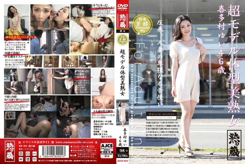 モデル、喜多村ゆい出演のフェラ無料動画像。超モデル体型美熟女 喜多村ゆい 46歳