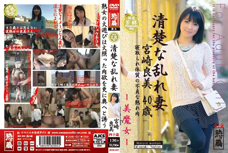 野外にて、清楚の熟女、宮崎良美出演の手コキ無料動画像。清楚な乱れ妻 宮崎良美 40歳