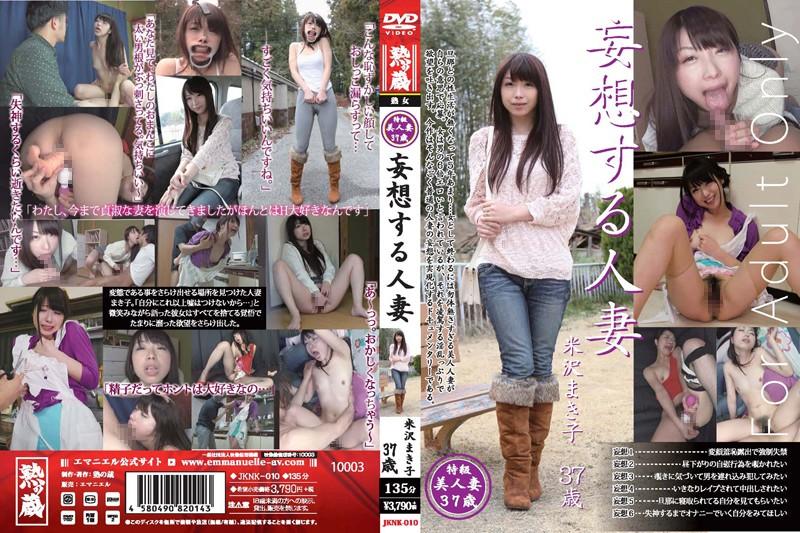 スレンダーの美人、米沢まき子出演の中出し無料熟女動画像。妄想する人妻 米沢まき子 37歳