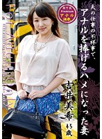 夫の仕事の不祥事で、アナルを捧げるハメになった妻 吉井美希 ダウンロード