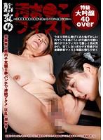 (jknk00020)[JKNK-020] 熟女の汚ま●こフィスト〜大陰唇膣筋肉の劣化で太っとくないと感じない〜 ダウンロード