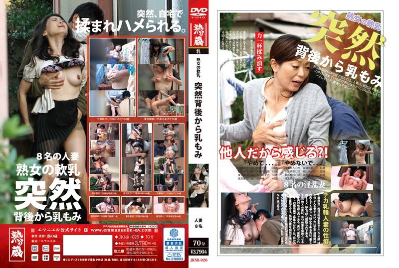 巨乳の人妻、桂あずさ出演の無料動画像。熟女の軟乳、突然背後から乳もみ