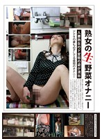 (jknk00031)[JKNK-031] 熟女の生野菜オナニー ダウンロード