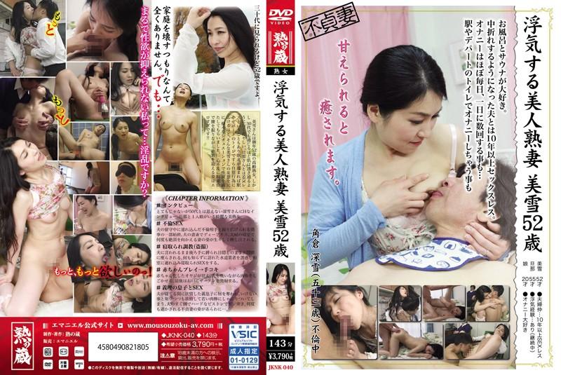 [JKNK-040] 浮気する美人熟妻 美雪 52歳