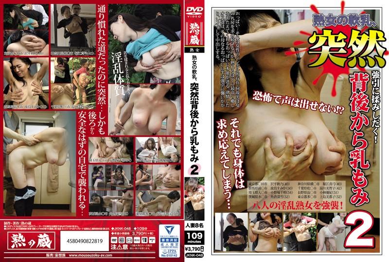 巨乳の熟女、沢平秋乃出演のレイプ無料動画像。熟女の軟乳、突然背後から乳もみ2