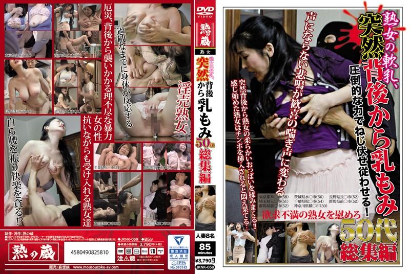 50代の熟女、柳川みどり出演の無料動画像。熟女の軟乳、突然背後から乳もみ 50代総集編