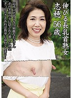 伸びる長乳首熟女 志穂 56歳 瀬川志穂