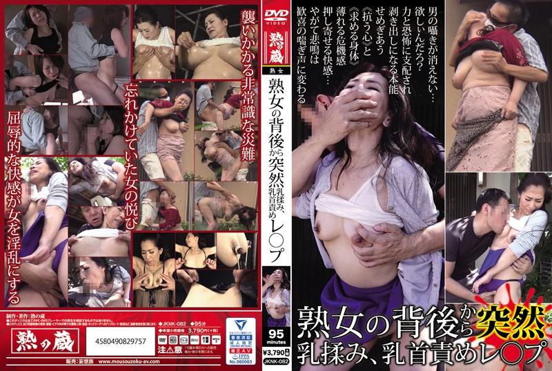 熟女の背後から突然乳揉み、乳首責めレ○プ パッケージ画像