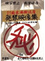 (jkol001)[JKOL-001] 21歳未満御法度 発禁映像集 ダウンロード