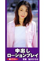 (jkq001)[JKQ-001] 中出しロ-ションプレイ 若妻 鮎川ひろな ダウンロード