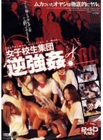 (jljl001)[JLJL-001] 女子校生集団 逆強姦 ダウンロード