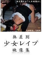 無差別少女レイプ映像集 ダウンロード