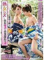 熟女レズ 社長秘書と営業部長の妻 藤澤美織 篠宮千明 ダウンロード