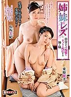 姉妹レズ 自分たちの痴態をネットで配信する姉と妹 松坂美紀 東條麗美