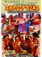欧米美女 食糞軍団 スカトロアマゾネス 2 ダウンロード