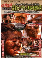 (jmfx764)[JMFX-764] 欧米美女 食糞軍団 ウェイトレストラブル ダウンロード