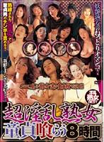 (johx001)[JOHX-001] 超淫乱熟女 童貞喰らう8時間 ダウンロード