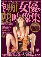 エロい痴女優の裏映像集 ダウンロード