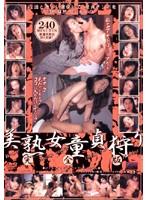美熟女童貞狩り 完全版 ダウンロード