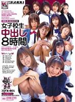 (jqtx001)[JQTX-001] 女子校生中出し8時間 ダウンロード