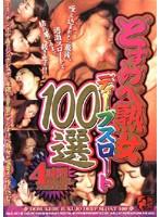 (jqul001)[JQUL-001] どすけべ熟女 ディープスロート100選 ダウンロード