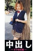 (jqx001)[JQX-001] 中出し-女子校生編- ダウンロード