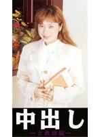 (jqx004)[JQX-004] 中出し 女教師編 ダウンロード