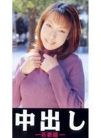 (jqx005)[JQX-005] 中出し-若妻編-(2) ダウンロード